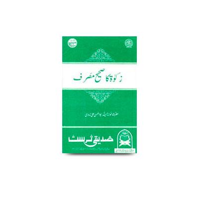زکوٰۃ کا صحیح مصرف |zakat ka sahee masraf