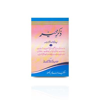 ذکر خیر (حضرت مولانا علیہ الرحمۃ کی والدہ محترمہ خیر النساء بہتر کا تذکرہ) |zikre khair