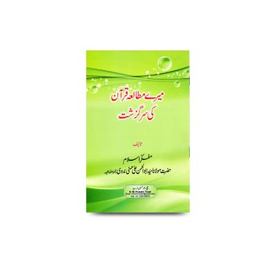 میرے مطالعہ قرآن کی سرگزشت | mere-mutaala-e-quran-ki-sarguzisht