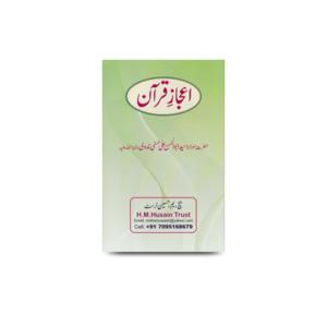 اعجازِ قرآن |ijaz-e-quran