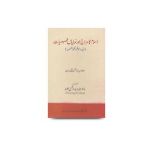 اسلام کا مزاج اور نمایاں خصوصیات  islam-ka-mizaj-aur-numaya-khusisiyat
