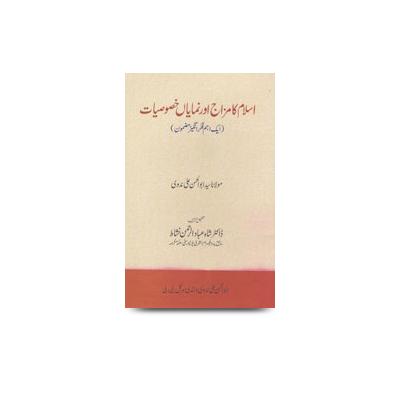 اسلام کا مزاج اور نمایاں خصوصیات |islam-ka-mizaj-aur-numaya-khusisiyat
