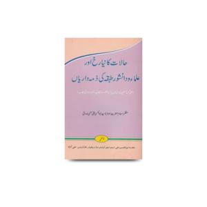 حالات کا نیا رخ اور علماء و دانشور طبقہ کی ذمہ داریاں |haalat-ka-naya-rukh