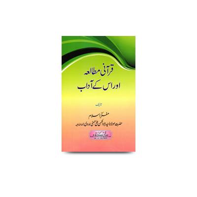 قرآنی مطالعہ اور اس کے آداب |qurani-mutaala-aur-uske-aadab