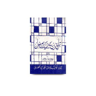 تبلیغِ دین کے لئے ایک اہم اصول  tablige deen ke liye ek aham usul-ahan