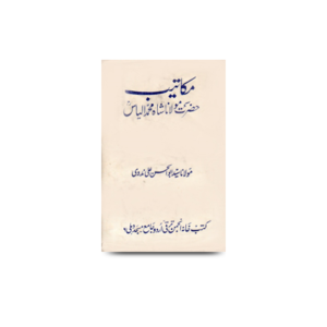 مکاتیب حضرت مولانا شاہ محمّد الیاسؒ |makateeb moulana ilyas- by ahan