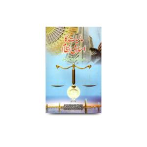 مالیات کا اسلامی نطام |maliyat ka islami nizam