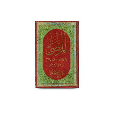 المرتضی کرم اللہ وجہہ |al-murtaza-2
