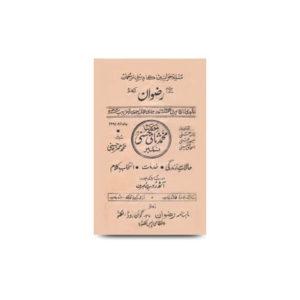 ماہنامہ-رضوان،-لکھنؤ-مولانا-محمد-ثانی | rizwan-moulana muhammed saani number-ms_03