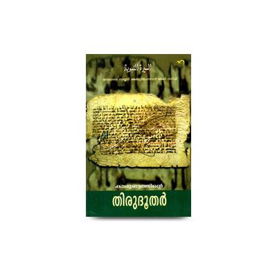 السیرۃ النّبویۃ |seeratun khatimunnabiyyin malayalam ahan by abdul shakoor