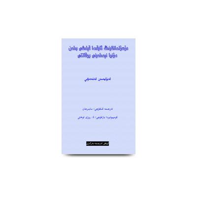 ترجمة ماذا خسر العالم بانحطاط المسلمين Uyghur |molana-abul-hasan-ali-nadwi-uyghur2