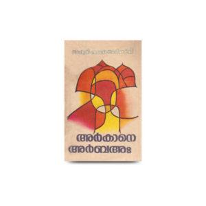ترجمہ ارکان اربعہ |translation-members
