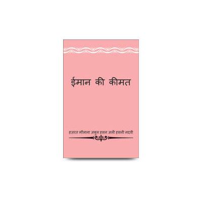 ईमान की कीमत |imaan ki qeemat-hindi