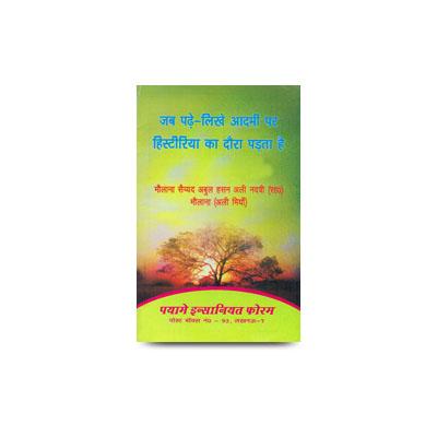 जब पढ़े-लिखे आदमी पर हिस्टीरिया का |jab padhe likhe aadmi par histiriya ka dawra padta hai-hindi