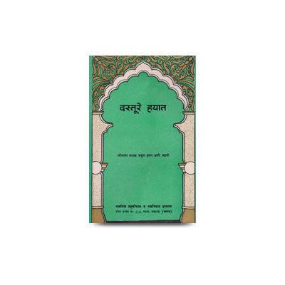 दस्तूरे हयात |dastoore hayat-hindi