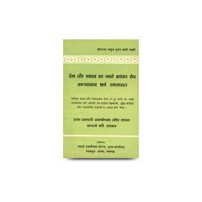 देश और समाज का सबसे भयंकर रोग |desh aur samaaj ka sabse bhayankar rog