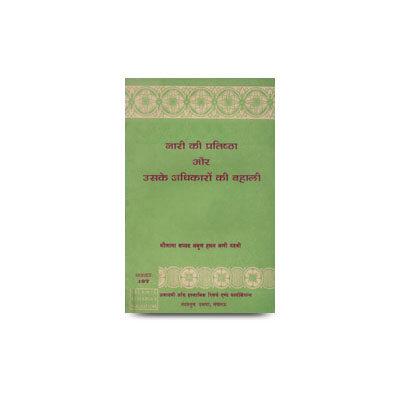 नारी की प्रतिष्ठा और उसके अधिकारों की |naari ki pratishtha aur uske adhikaaro ki bahaali-hindi-14874