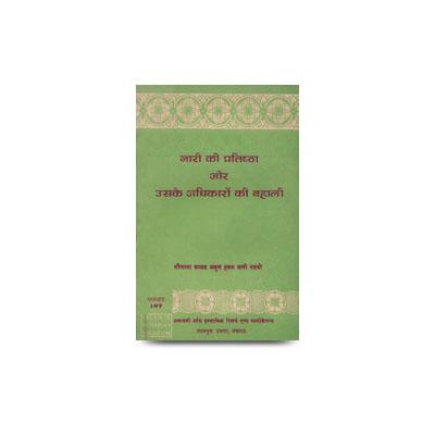 नारी की प्रतिष्ठा और उसके अधिकारों की  naari ki pratishtha aur uske adhikaaro ki bahaali-hindi-14874