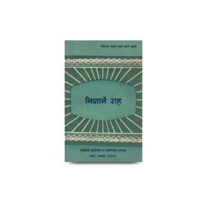 निशाने राह |nishane raah-hindi
