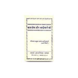 बात प्रेम और भाईचारे की |baat-prem-aur-bhaichare-ki