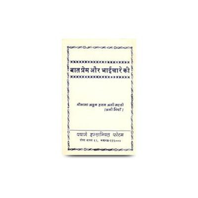 बात प्रेम और भाईचारे की  baat-prem-aur-bhaichare-ki