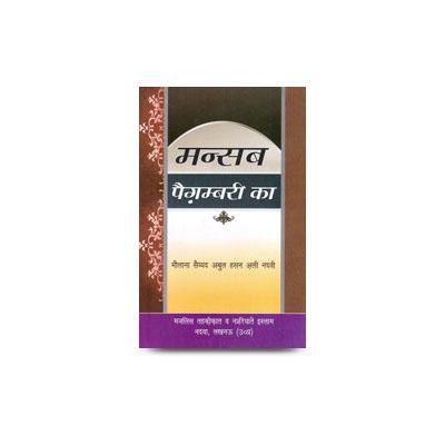 मन्सब पैगम्बरी का |mansab paigambari ka-hindi