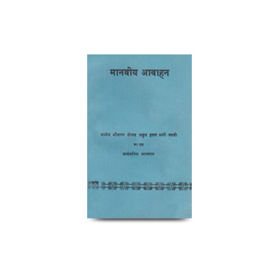 मानवीय आवाह्न |maanwiy awhaan-hindi