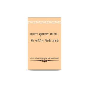 हज़रत मुहम्मद स0अ0 की कामिल पैरवी |hadhrat muhammed saw ki kaamil perwi zaroori-hindi