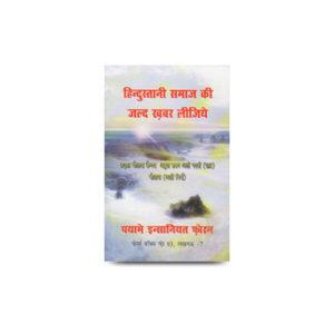 हिन्दुस्तानी समाज की जल्द ख़बर लीजिये |hindustani samaaj ki jald khabar lijiye-hindi