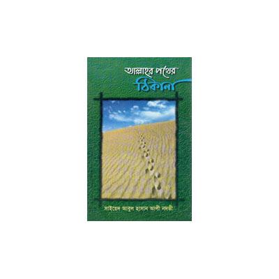 আল্লাহর পথের ঠিকানা |address-of-allah-path