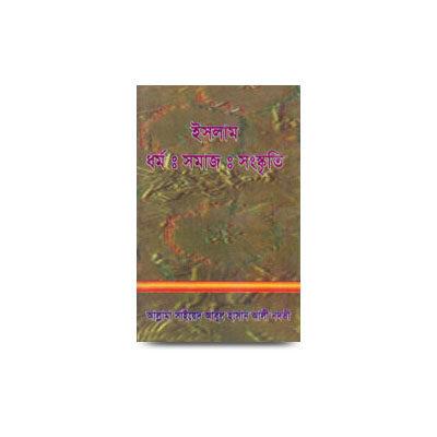 ইসলাম ধর্মঃ সমাজঃ সংস্কৃতি |islam-religion-society-sanskrit