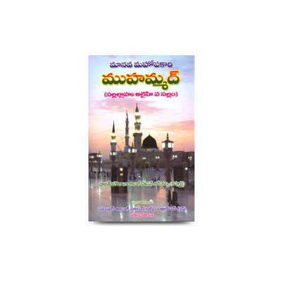 ﷺترجمہ سیرت رسول اکرم |books-by-molana-abul-hasan-ali-nadwi-telugu2