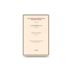 Что потерял мир по причине отхода мусульман от Ислама |books-by-molana-abul-hasan-ali-nadwi-russian-2