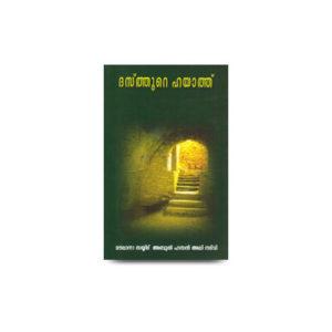 ترجمہ دستور حیات |translation-manual-life