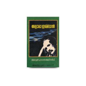 رجمہ نقوش اقبال |translation-impact-iqbal