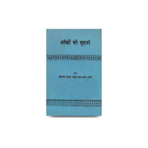 आंखों की सुईयां |ankhon ki suiyaan-hindi