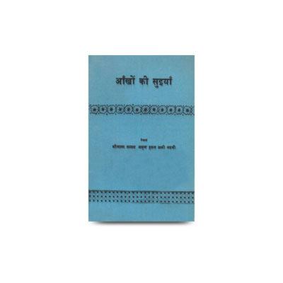 आंखों की सुईयां  ankhon ki suiyaan-hindi