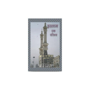 इस्लाम एक परिचय |islam ek parichay