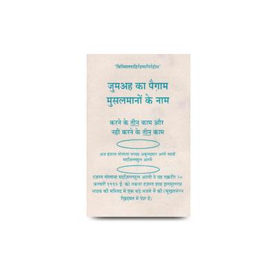 जुमा का पैगाम मुसलमानों के नाम  juma ka paigam musalmano ke naam-hindi