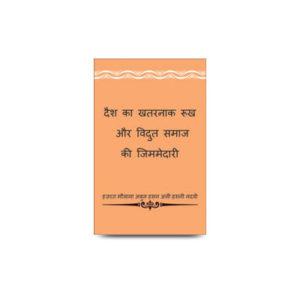 दैश का खतरनाक रूख और विदुत समाज |desh ka khatarnaak rukh aur vidut samaaj ki zimmedaari-hindi