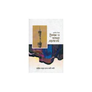 Muslim Bishwey Islam and Pashchattaya Savvotar Danda-Bengali
