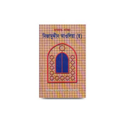 হজরত খাজা নিজামুদ্দীন আওলিয়া(রাঃ)  hazrat-khwaja-nizamuddin-auliya-ra