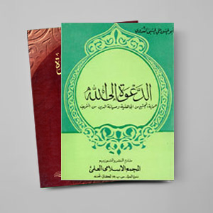 Books by Abul Hasan ALi Nadwi in Arabic, Urdu, English