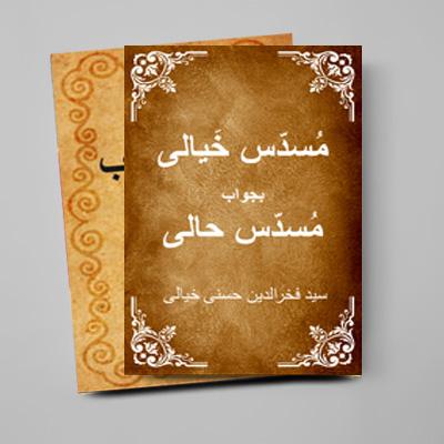 Sayyid Fakhruddin Hasani Khayali
