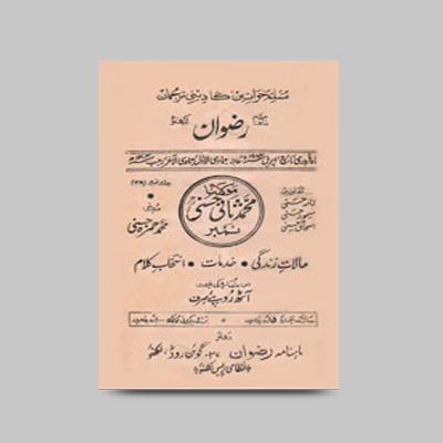 Sayyid Muhammed Sani Hasani