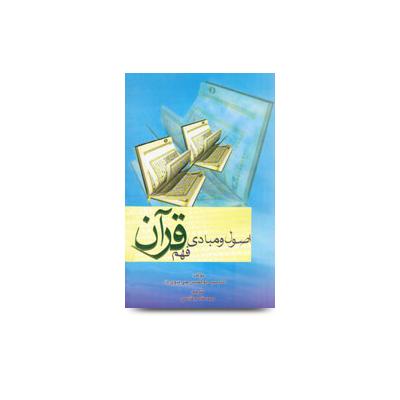 اصول ومبادئ فهم قرآن |usul wa mabadi fahm quran-fa-02