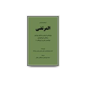 المرتضى-اميرالمؤمنين-ابوالحسن-على-بن   Molana abul hasan Persian book fa-25