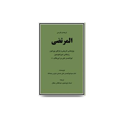 المرتضى-اميرالمؤمنين-ابوالحسن-على-بن | Molana abul hasan Persian book fa-25