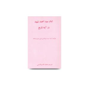 امام سید احمد شهید در آینه تاریخ  molana-abul-hasan-persian-book-fa-03