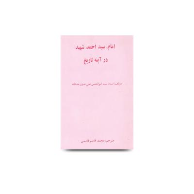 امام سید احمد شهید در آینه تاریخ |molana-abul-hasan-persian-book-fa-03